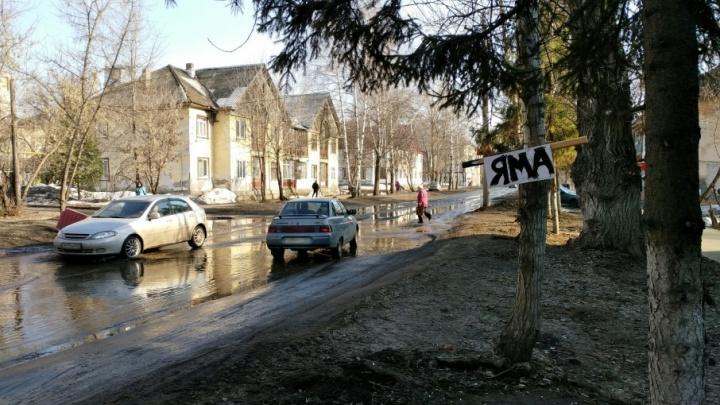 Жители самарского поселка Управленческий придумали новые дорожные знаки