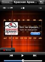 «Красная Армия» в iРhone