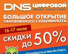 Большая распродажа от DNS: скидки до 50% и подарки первым 30 покупателям