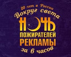 В Перми пройдет юбилейная «ночь пожирателей рекламы»