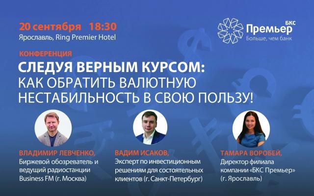 В Ring Premier Hotel пройдет конференция с финансовыми экспертами