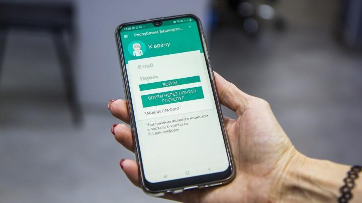 В Башкирии результаты анализов на COVID-19 теперь можно узнать через приложение на смартфоне