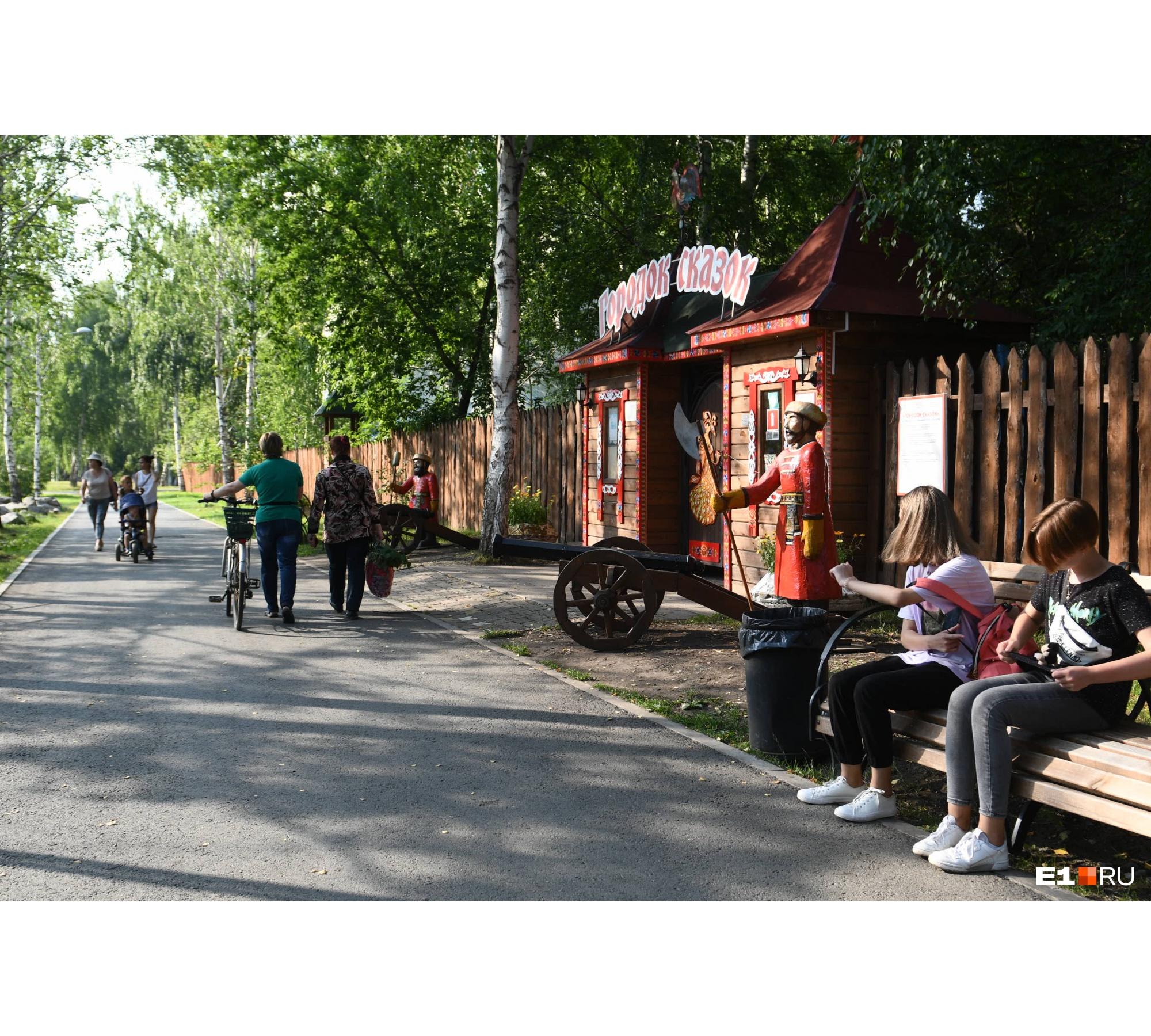 «Городок сказок» в парке теперь закрыт