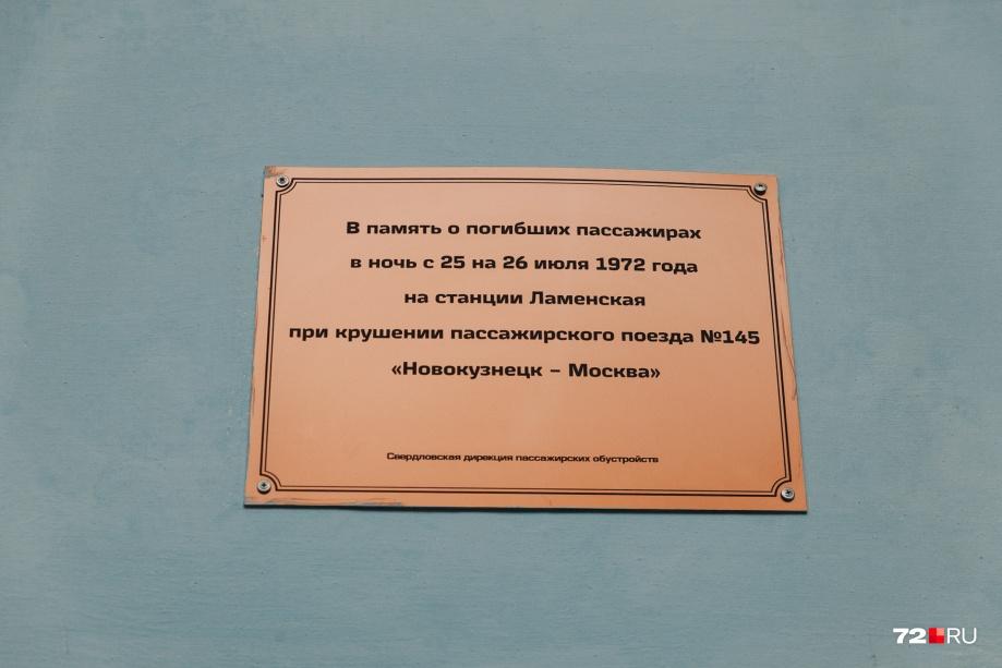 В октябре 2020 года корреспонденты 72.RU съездили в Ламенку. Временная доска до сих пор висит внутри здания железнодорожного вокзала на станции Ламенская. Постоянной нет
