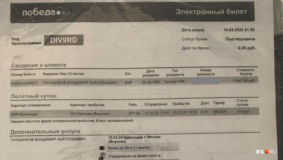 Билет в Краснодар, который папа Владимира Таушанкова нашел в его рюкзаке