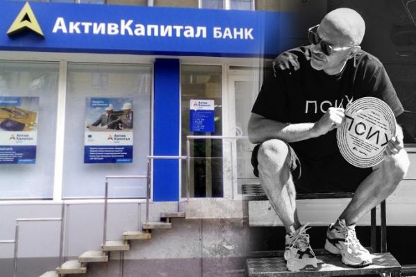 Банкиры судятся с режиссёром с 2019 года