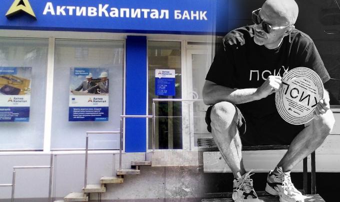 Режиссёр Бондарчук остался должен самарскому «АктивКапитал Банку» 10 миллионов рублей