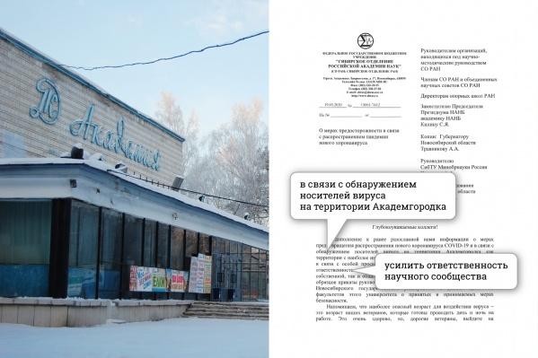 Жители Академгородка могли контактировать с заболевшей, потому что после прилёта она поехала домой и находилась там