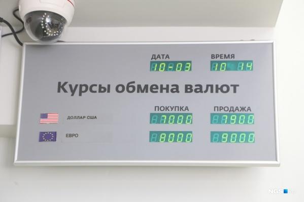 В Росбанке журналист НГС нашёл евро по самой высокой цене — 90 рублей