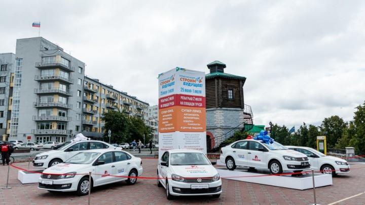 В Екатеринбурге разыграли машины и квартиру среди участников голосования по Конституции