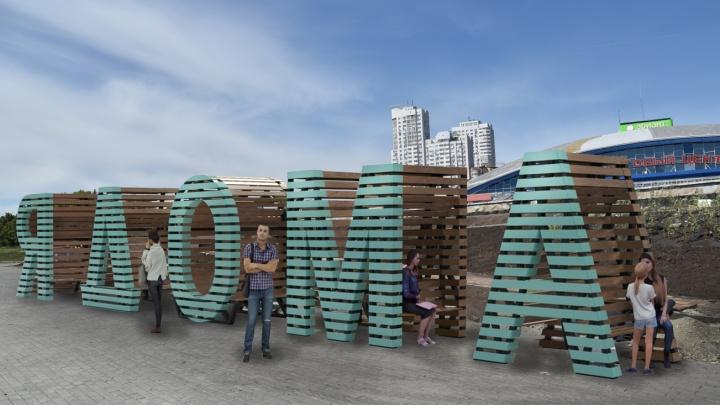 «Претендуем на визитную карточку города»: челябинцы готовят большую инсталляцию на набережной