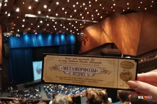 Центр Никиты Михалкова показал спектакль в конгресс-центре