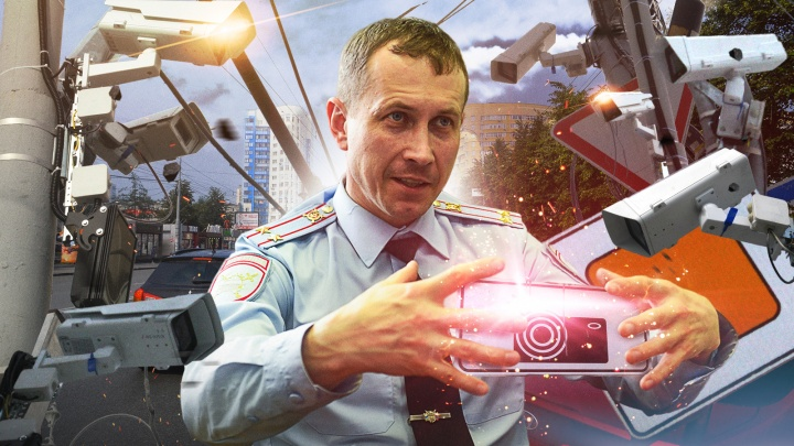 Екатеринбург завешают комплексами видеофиксации. 10 важных вопросов главному по камерам гаишнику