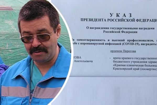 Илье Житкову орден Пирогова вручили посмертно