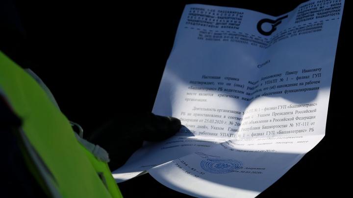 В Башкирии предлагают купить санитарные документы и справки для передвижения по городу за две тысячи рублей