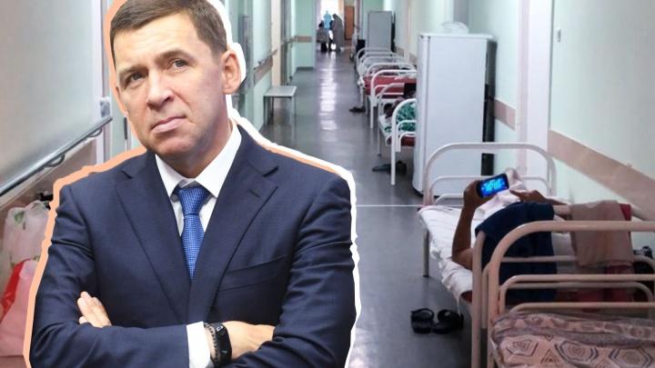 Число новых случаев заражения ковидом в Свердловской области уменьшится в конце июня. Прогноз для губернатора