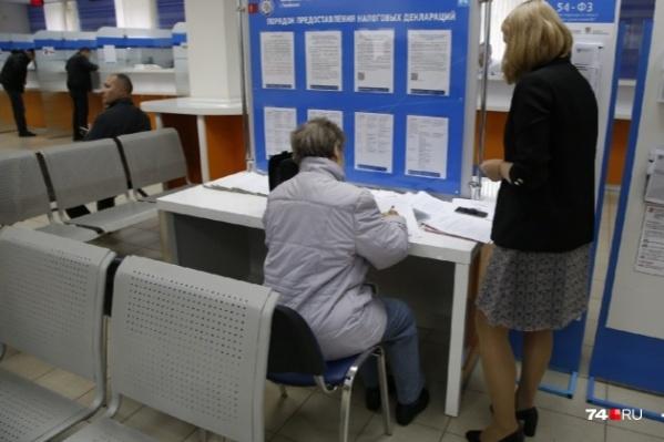 Челябинцев просят на неделю забыть про поход в налоговую инспекцию
