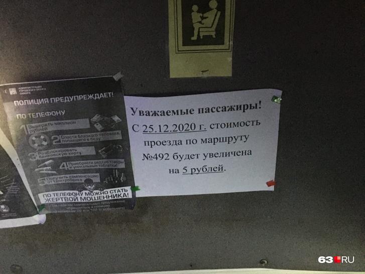 """Объявление из автобуса <nobr class=""""_"""">№ 492</nobr>"""