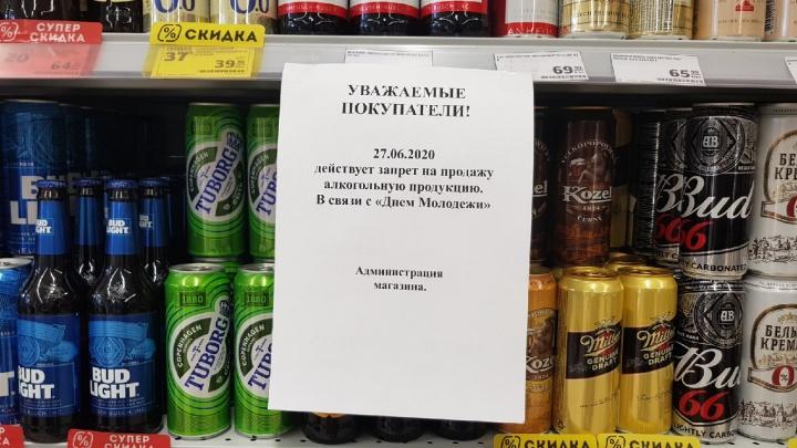 В Волгограде в День молодежи перестанут продавать алкоголь