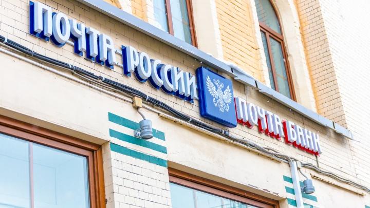 Часть отделений «Почты России» в Самарской области начала работать без выходных