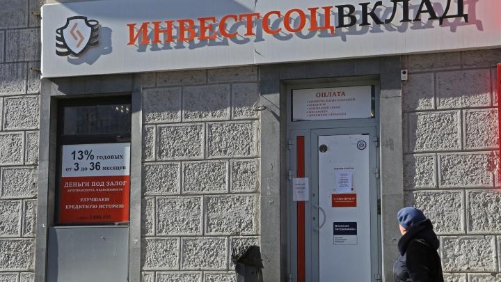 В Башкирии возбудили уголовное дело против руководителя потребкооператива «Инвестсоцвклад»