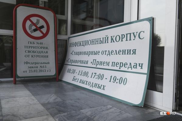 В Свердловской области за сутки подтвердили 139 случаев коронавируса