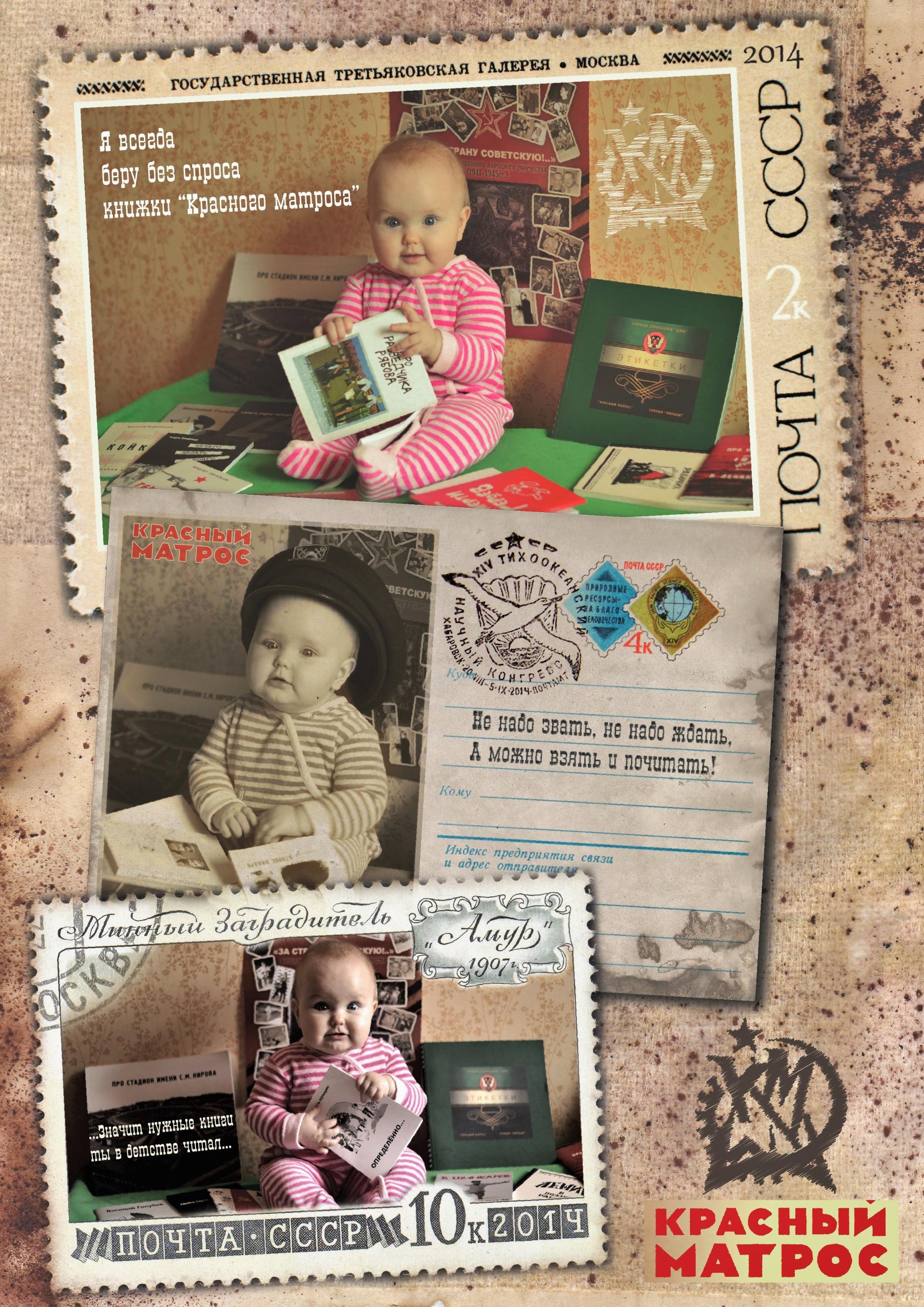 Рекламный плакат «Красного матроса» (2013) Из архива И. Шушарина