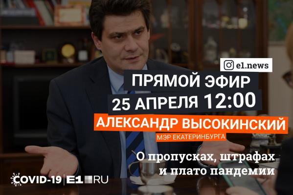 В прямом эфире E1.RU мэр Екатеринбурга Александр Высокинский ответит на актуальные вопросы