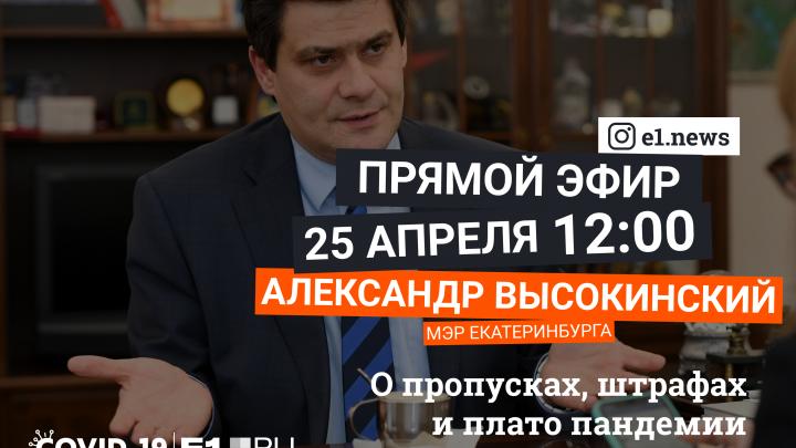 Мэр Екатеринбурга Александр Высокинский ответит на вопросы E1.RU в прямом эфире