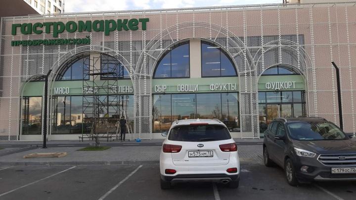 В Тюмени откроется гастромаркет «Преображенский»