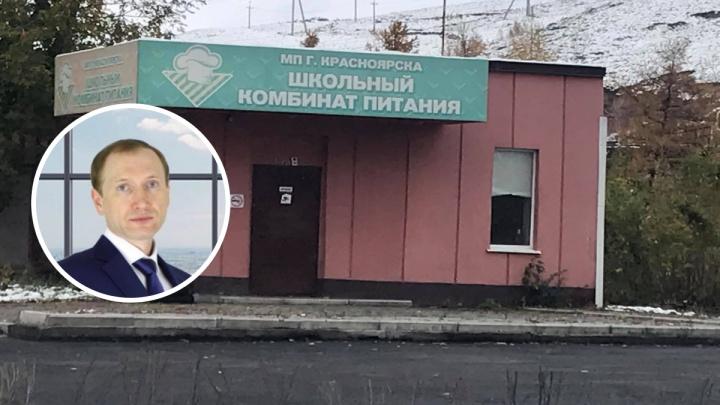 Красноярскому школьному комбинату питания назначили нового директора