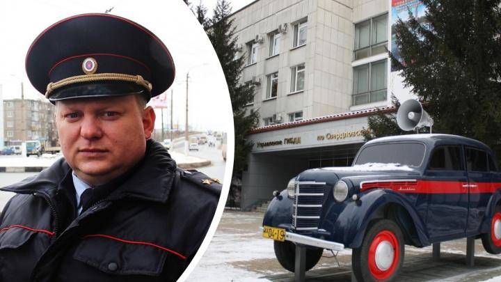 Свердловскую ГИБДД возглавил бывший подчиненный главного генерала областной полиции. Что известно о новом начальнике