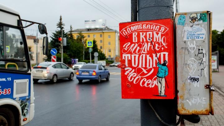 В Ярославле собираются разрешить рисовать граффити на стенах
