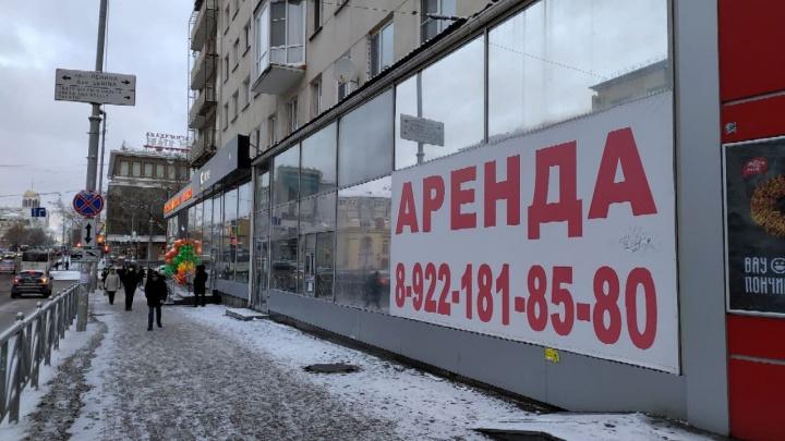 «Многие закрылись еще до локдауна»: сколько площадей пустует в торговых центрах Екатеринбурга