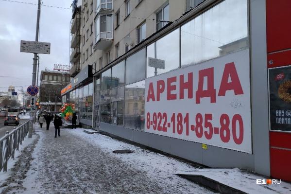Многие помещения в центре города сейчас пустуют