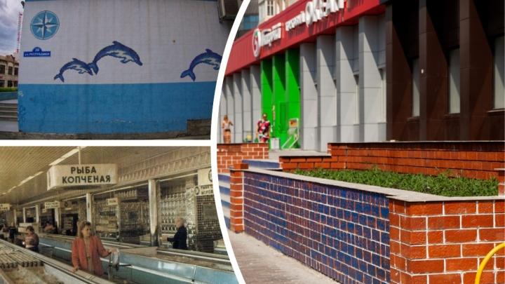 Взлет и упадок тюменского «Океана»: как шикарный рыбный магазин превратился в рядовой супермаркет с фастфудом