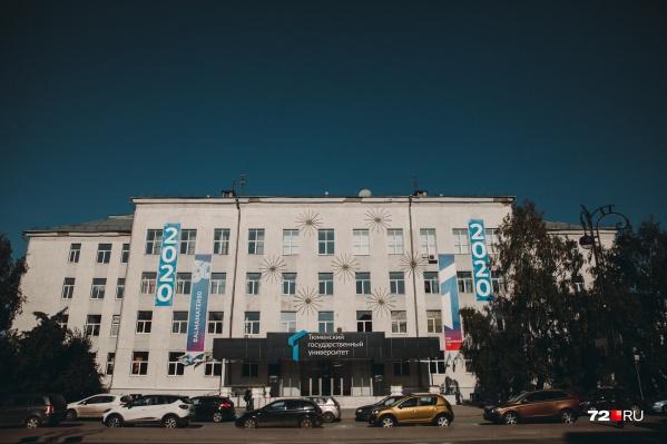 Главный корпус Тюменского госуниверситета будут сносить, а на его месте построят новый