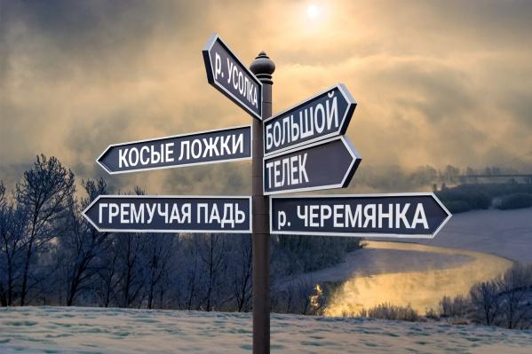 Насколько хорошо вы знаете топонимику Красноярского края