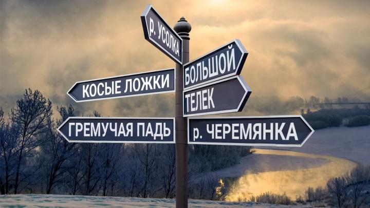 Большой Телек, Красный Завод и Косые Ложки: самые необычные названия поселков края — почему они так называются?