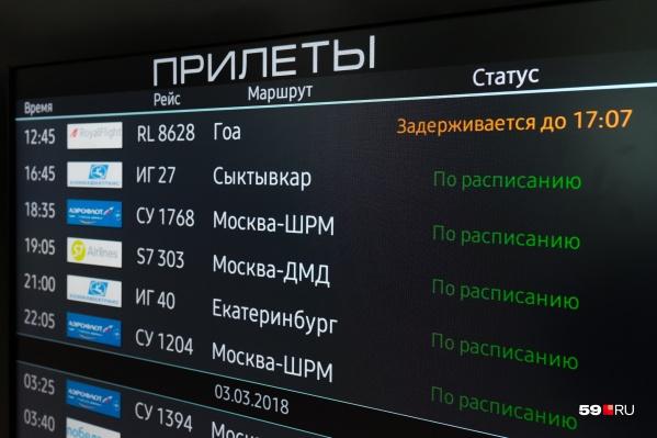 Рейсы задерживаются на несколько часов