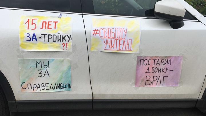 Коллеги и выпускники пермского учителя, обвиняемого в домогательстве к ученице, вышли с одиночными пикетами