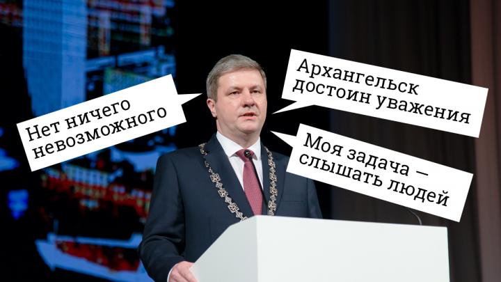«Проблем много, но нет ничего невозможного»: топ-5 цитат нового главы Архангельска