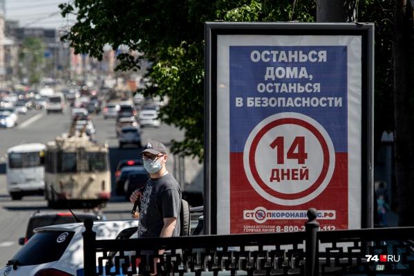 Режим повышенной готовности ввели в Челябинской области 18 марта