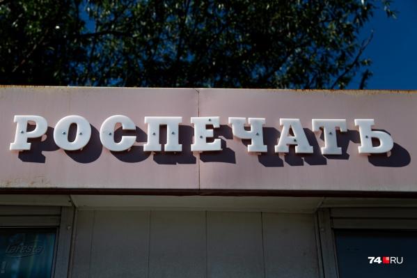 Челябинский продавец прессывынужден отвечать по долгам олигархов