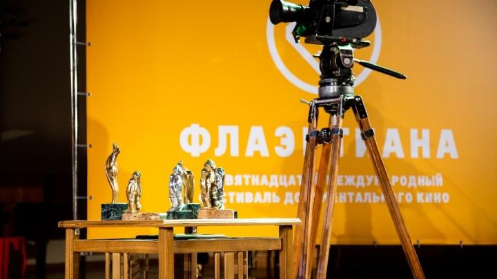 Кинофестиваль «Флаэртиана» в Перми перенесли на декабрь