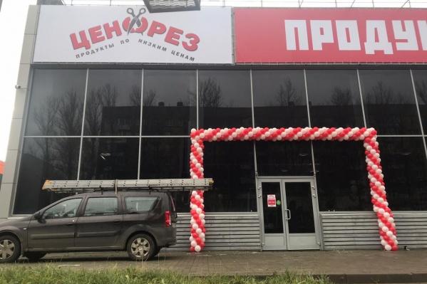 В день открытия магазин «Ценорез» заявил о приближении «черной пятницы»