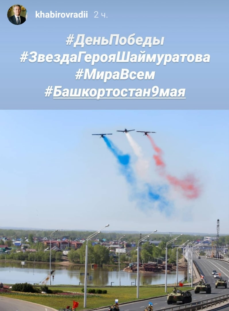 Радий Хабиров опубликовал это в своем Инстаграме