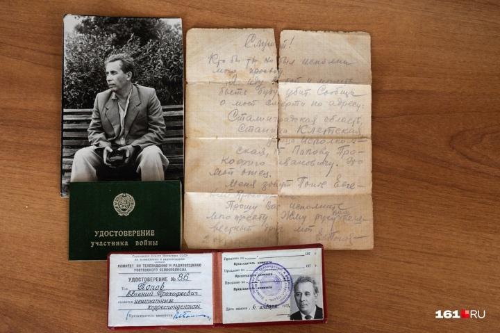 Несмотря на то, чтоЕвгений Попов всю жизнь проработал журналистом, он оставил о себе мало информации