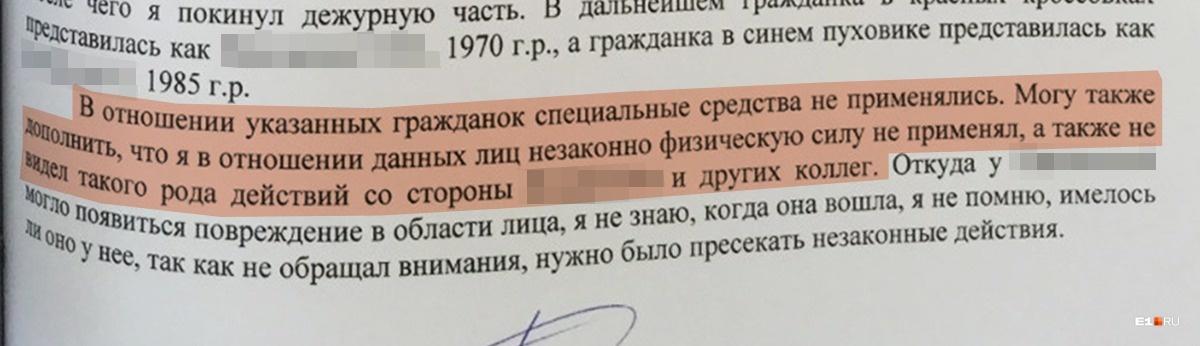 Полицейские заявили, что не били Оксану