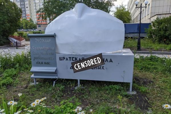 Сегодня утром на памятнике прохожие увидели оскорбительные надписи